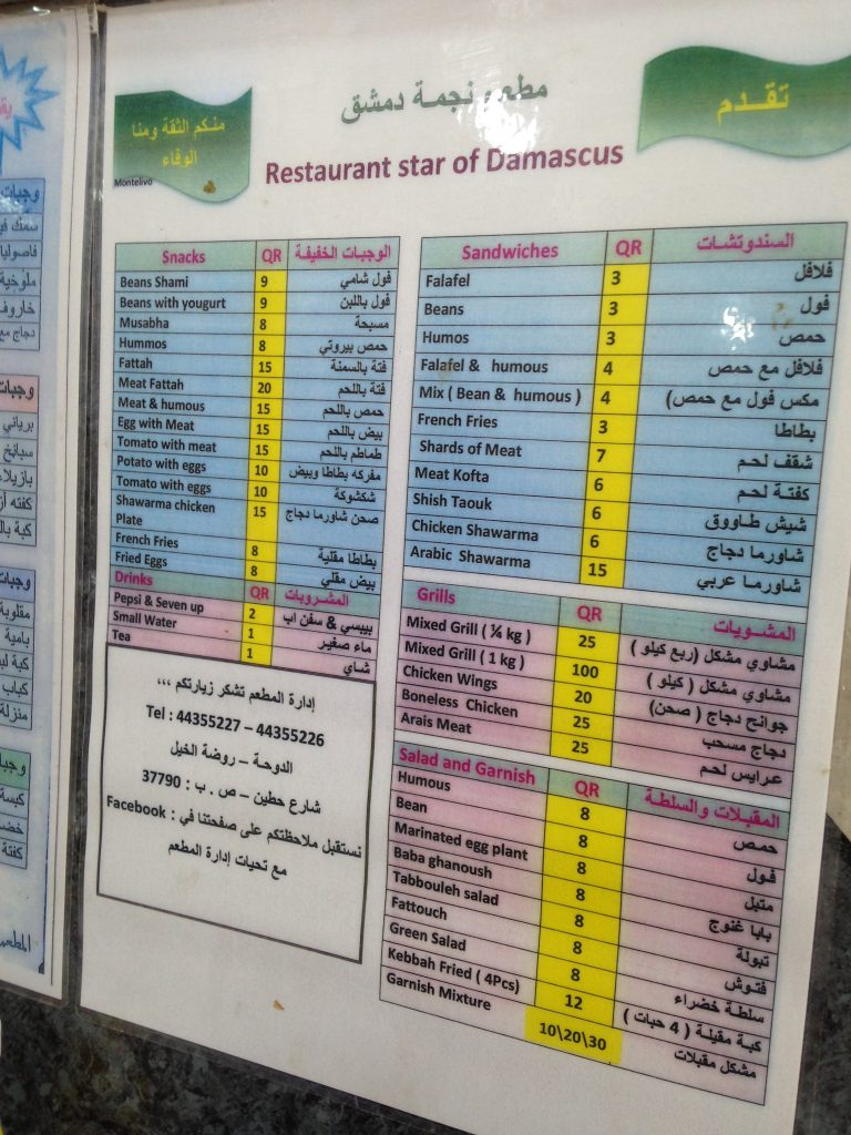 Damascus Menu